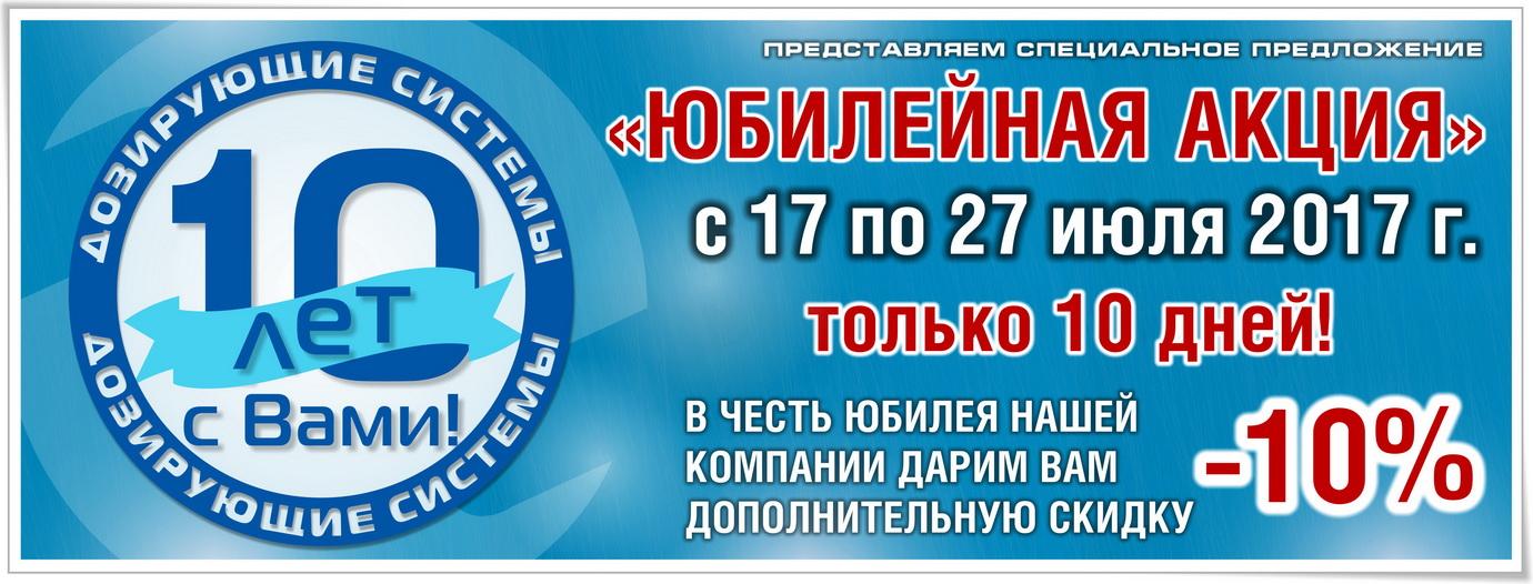 Юбилейная Акция 2017 от ETATRON-RUSSIA