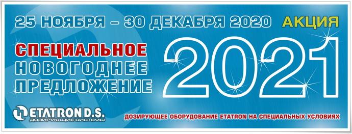 Специальное новогоднее предложение 2020 от ETATRON-RUSSIA