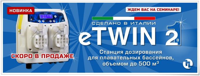 Презентация станции дозирования eTWIN