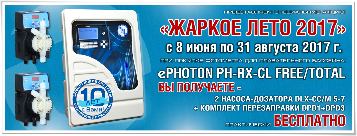 "Акция ""Жаркое лето 2017"""