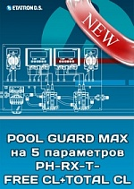 НОВИНКА 2012 -  POOL GUARD MAX  PH/RX/T/CL FREE+CL TOTAL